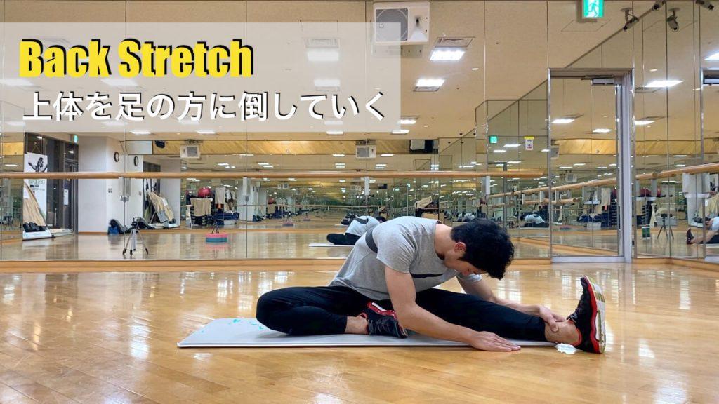 もも裏や背中の筋肉を伸ばす片足開脚ストレッチ