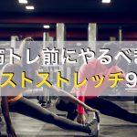 筋トレ前におすすめの全身ストレッチメニュー9種目を動画付きで紹介