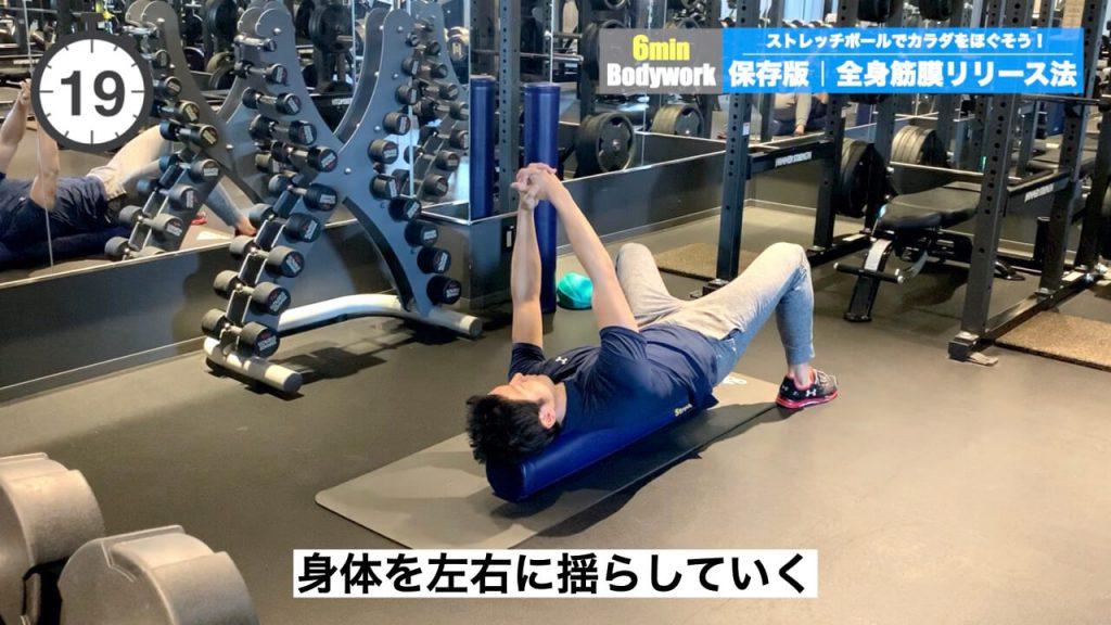 背筋の代表格・脊柱起立筋を筋膜リリース