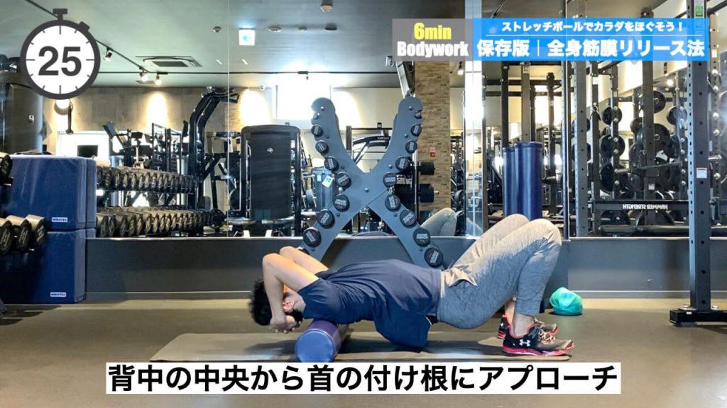 肩甲骨周りを筋膜リリースする方法1
