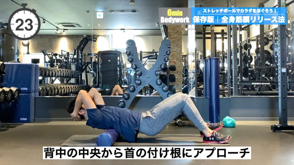肩甲骨周りを筋膜リリースする方法2