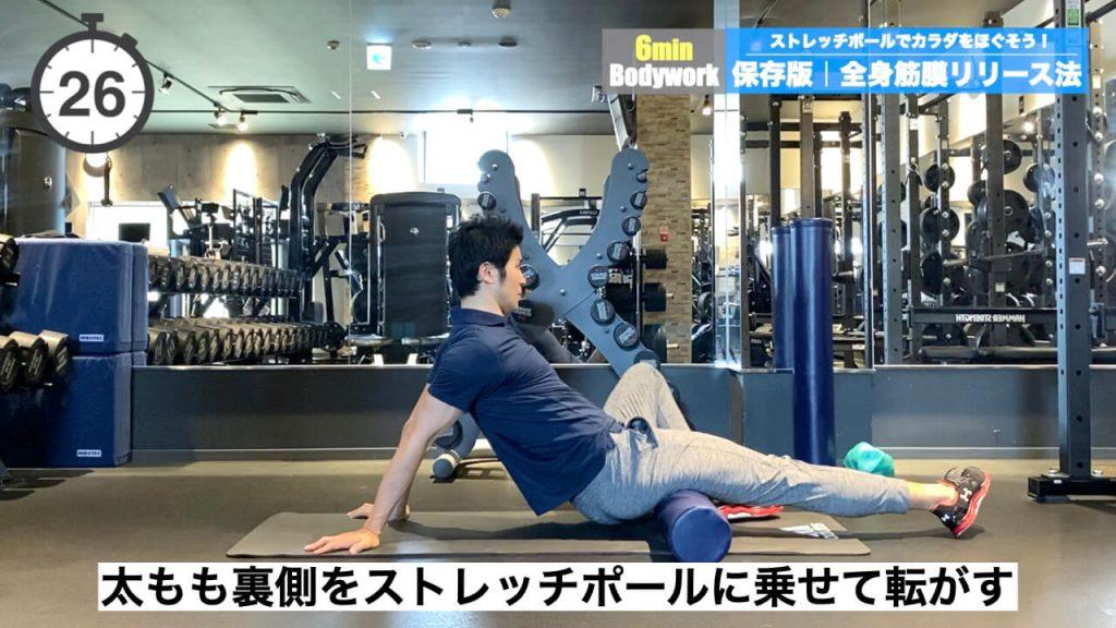 太もも裏側をストレッチポールで筋膜リリースする方法