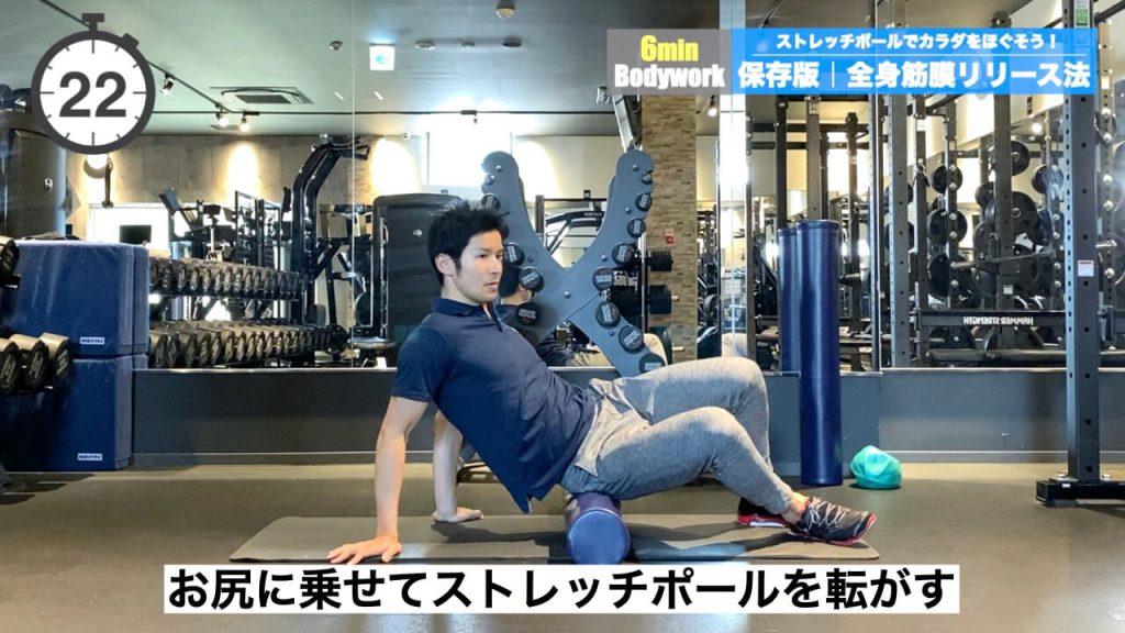 お尻の筋肉をストレッチポールで筋膜リリースする方法