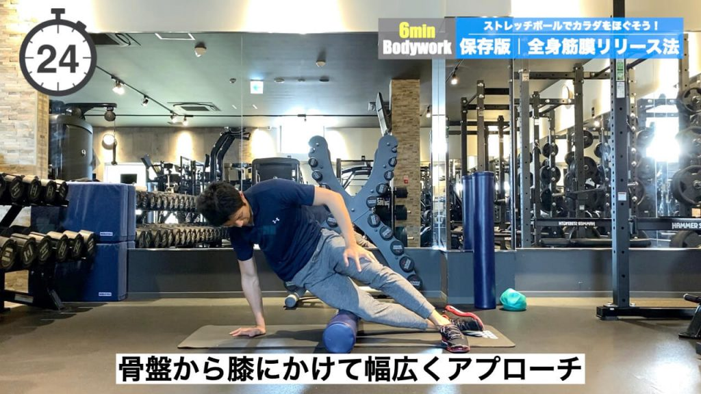 太ももの前・横側をストレッチポールで筋膜リリースする方法1