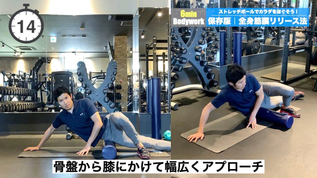 太ももの前・横側をストレッチポールで筋膜リリースする方法2