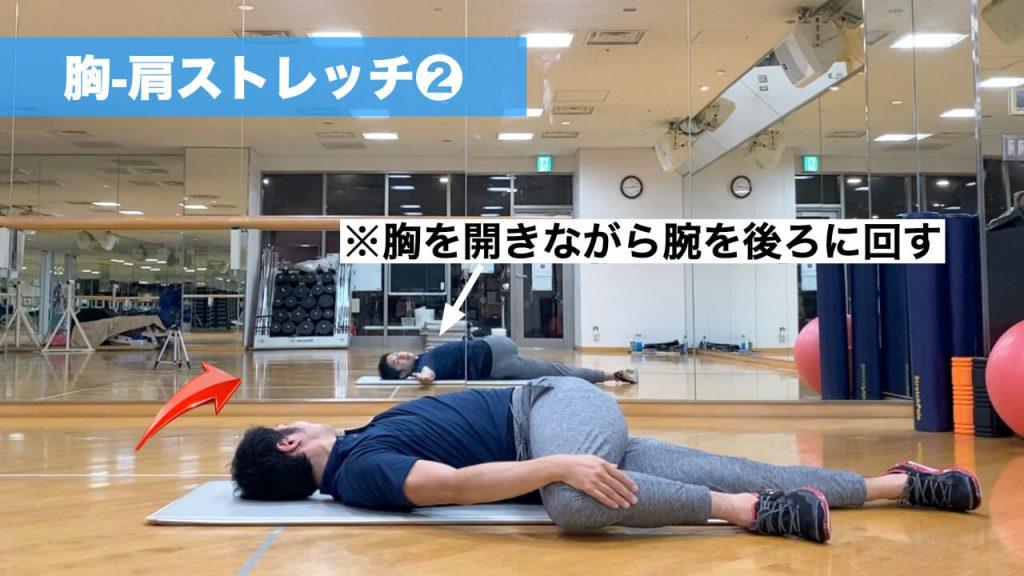寝ながらできる胸・肩のストレッチ(finish)