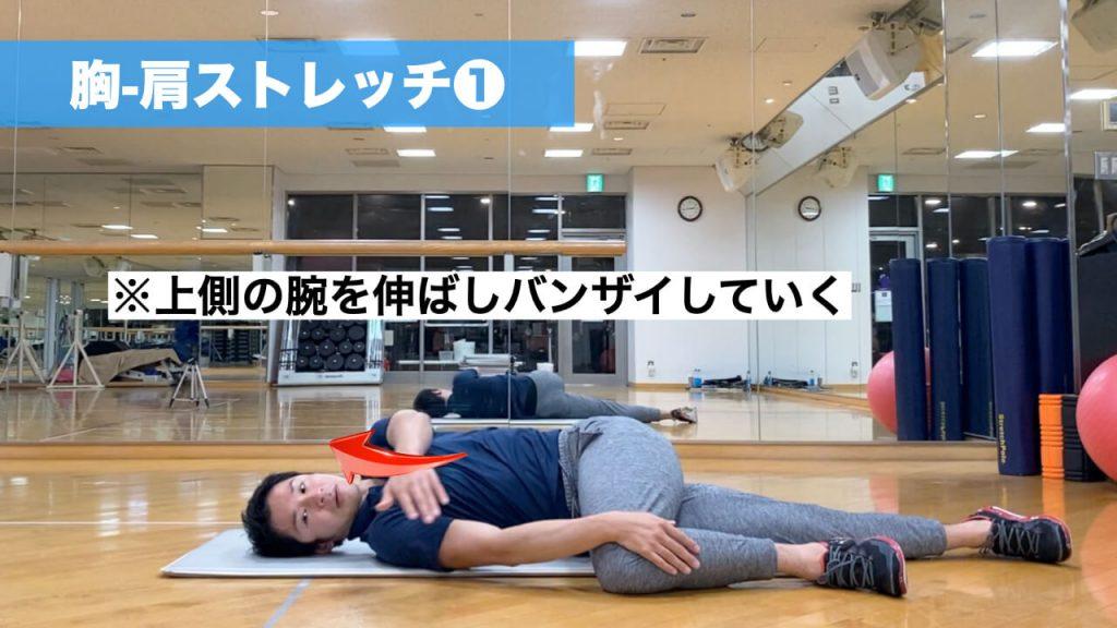 寝ながらできる胸・肩のストレッチ