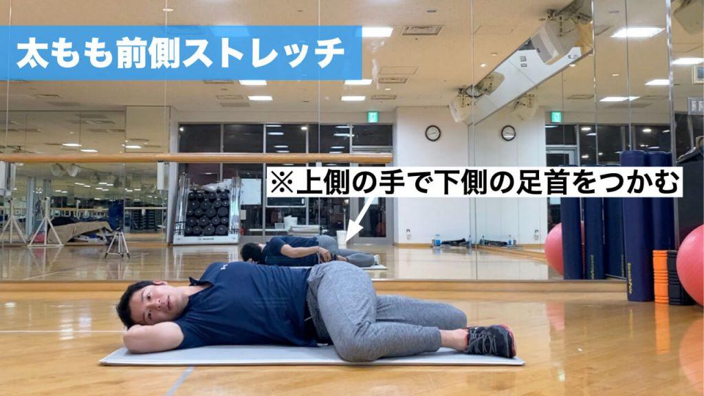 寝ながらできる太もも前側のストレッチ