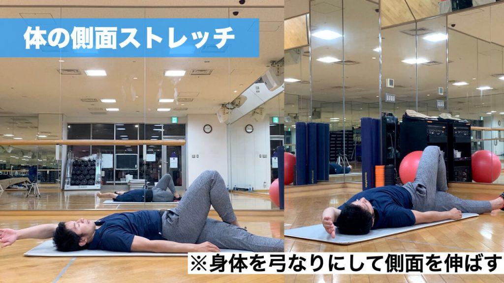 寝ながらできる体の側面のストレッチ