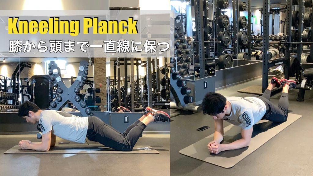 体幹を鍛えるニーリングプランク