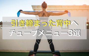 動画付き!背筋を効率よく鍛えるチューブトレーニングとそのポイント